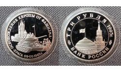 3 рубля 1995 г. Освобождение Праги, в капсуле