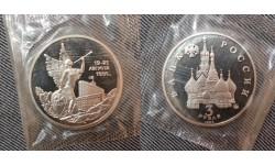3 рубля 1992 г. Путч, proof в запайке