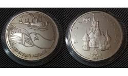 3 рубля 1992 г. Северный конвой. 1941-1945 гг.., в капсуле
