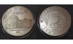 5 рублей 1993 г. Памятники древнего Мерва в Туркменистане, в капсуле