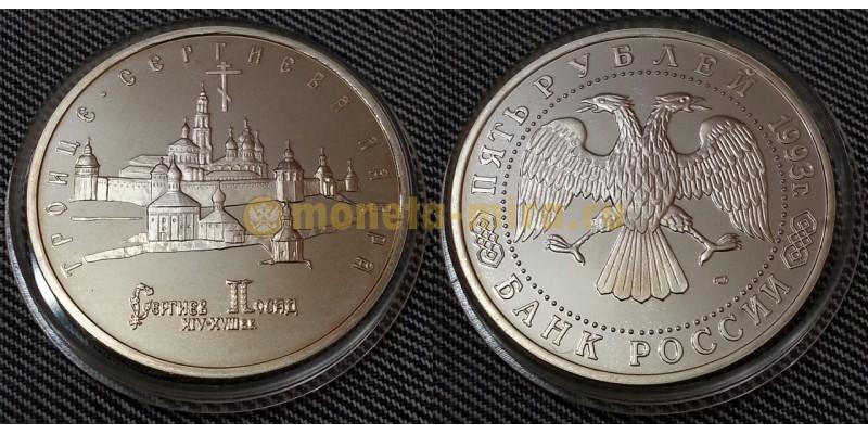 5 рублей 1993 г. Троице-Сергиева лавра, Сергиев Посад, в капсуле