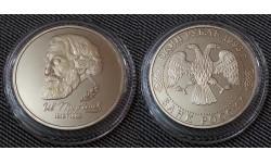 1 рубль 1993 г. Тургенев, в капсуле