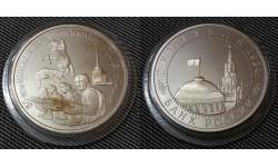 3 рубля 1994 г. 50 лет разгрома фашистов под Ленинградом, в капсуле