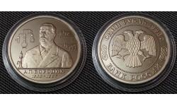 1 рубль 1993 г. Бородин, в капсуле