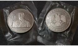 1 рубль 1993 г. Бородин, в запайке