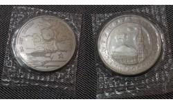 3 рубля 1993 г. 50 лет победе на Курской дуге, в запайке