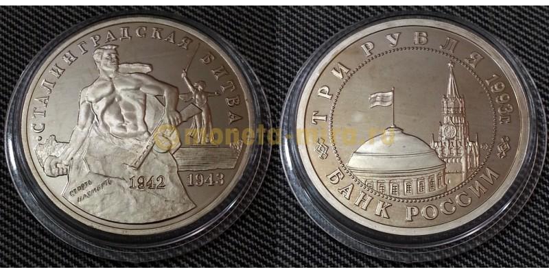 3 рубля 1993 г. Сталинградская битва, в капсуле