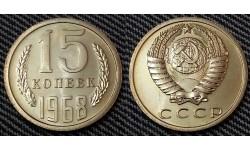 15 копеек СССР 1968 г. №1