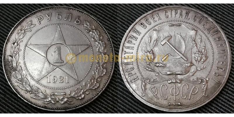 1 рубль РСФСР 1921 г. А. Г. серебро