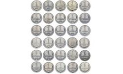 Полный набор из 30 годовых монет 1 рубль СССР 1961-1991 гг.