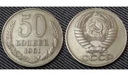 50 копеек СССР 1961 г.