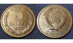 5 копеек СССР 1968 г. №2