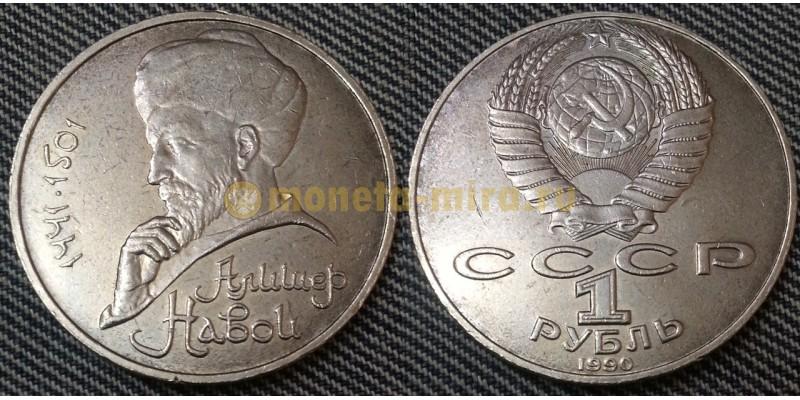 1 рубль СССР Алишер Навои - ошибка в дате, вместо 1991 года, 1990 год
