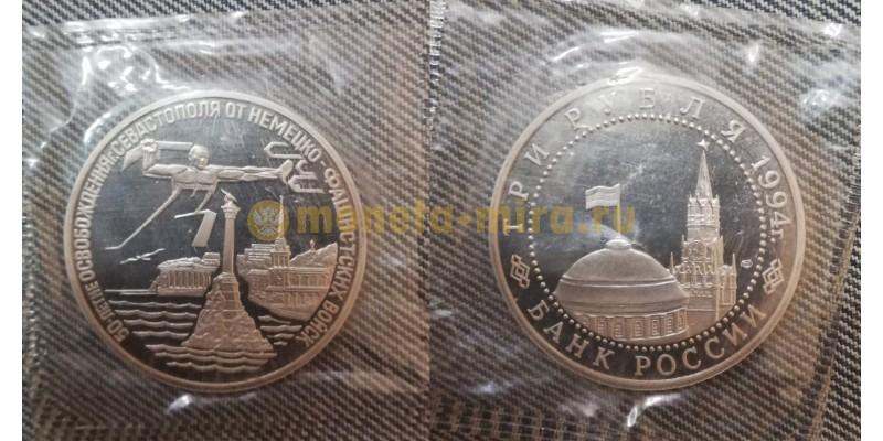 3 рубля 1994 г. 50 лет освобождения Севастополя от фашизма, в запайке