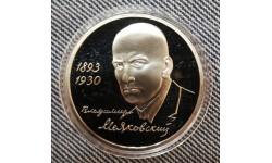 1 рубль 1993 г. Маяковский, proof в капсуле