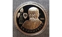 1 рубль 1993 г. Тимирязев, proof в капсуле