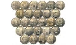 Набор из 26 монет Перу 1 соль 2010-2016 гг.. серия Богатство и гордость Перу