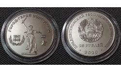 25 рублей ПМР 2020 г. Город-Герой Волгоград