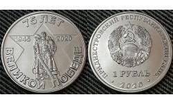 1 рубль ПМР 2020 г. 75 лет Великой Победе