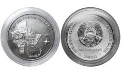 25 рублей ПМР 2020 г. Город-Герой Москва