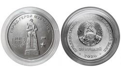25 рублей ПМР 2020 г. Город-Герой Мурманск
