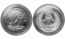 25 рублей ПМР 2020 г. Город-Герой Одесса