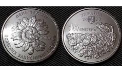10 гривен Украины 2020 г. День памяти павших защитников Украины