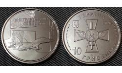 10 гривен Украины 2020 г. Боевой самолет
