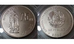25 рублей ПМР 2020 г. 75 лет Великой Победе