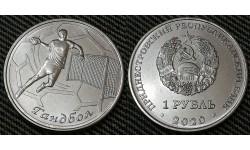 1 рубль ПМР 2020 г. Гандбол