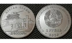 1 рубль ПМР 2020 г. Курган Славы, Дубоссарский район