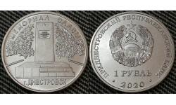 1 рубль ПМР 2020 г. Мемориал славы г. Днестровск