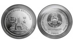25 рублей ПМР 2020 г. Город-Герой Смоленск
