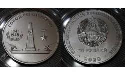 25 рублей ПМР 2020 г. Город-Герой Керч