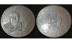 100 тенге Казахстана 2020 г. Абай Кунанбаев