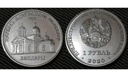 1 рубль ПМР 2020 г. Церковь Александра Невского в г. Бендеры