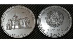1 рубль ПМР 2020 г. Собор Вознесения Господня с. Кицканы