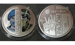5 гривен Украины 2020 г. На передовой