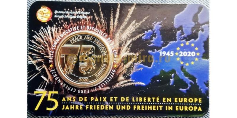 2,5 евро Бельгии 2020 г. 75 лет Мира и Свободе в Европе