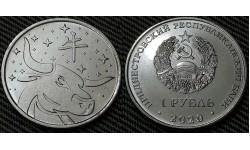 1 рубль ПМР 2020 г. Год быка (2021)