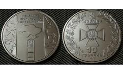10 гривен Украины 2020 г. Государственная пограничная служба