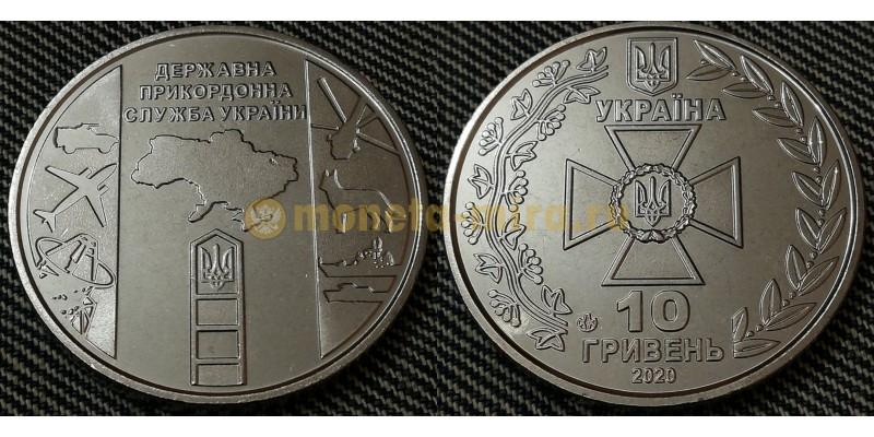 Монета 10 гривен Украины Государственная пограничная служба 2020 год