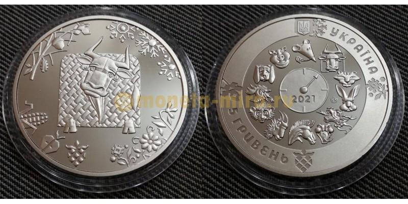 Монета 5 гривен Год быка Украина 2021 год