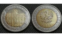 5 злотых Польши 2020 г. Дворец Браницких в Белостоке