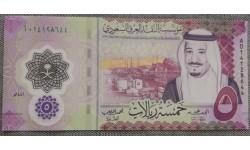 5 риалов Саудовской Аравии 2020 г. полимер-пластик
