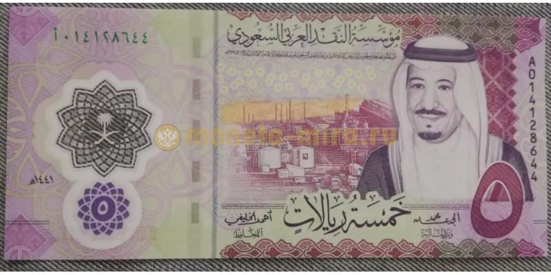 Банкнота 5 риалов Саудовской Аравии 2020 года