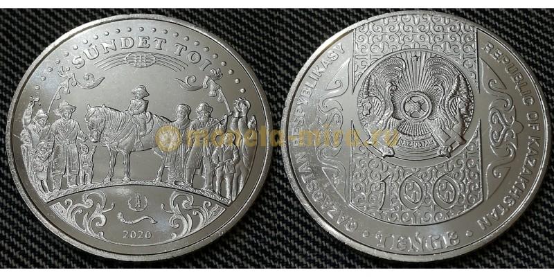 Монета 100 тенге Казахстана 2020 г. Обряд Сундет той