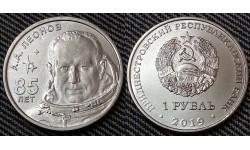 1 рубль ПМР 2019 г. 85 лет со дня рождения Леонова