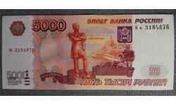 5000 рублей России 1997 года - без модификации