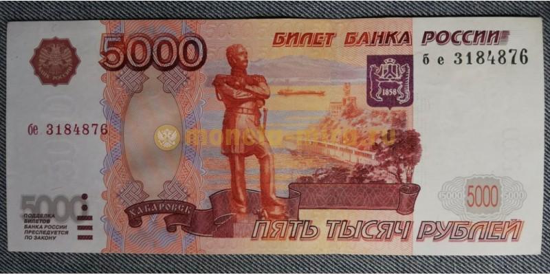 Банкнота 5000 рублей России 1997 года - без модификации